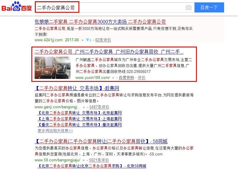 火狐体育注册SEO推广