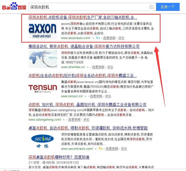 火狐体育注册SEO顾问